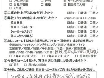 神戸市 N様の声