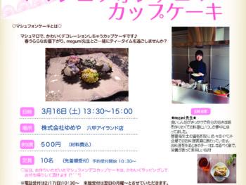 【第114回らいぶらりー・すうぃーつ講座】♡マシュフォンデコ♡カップケーキ