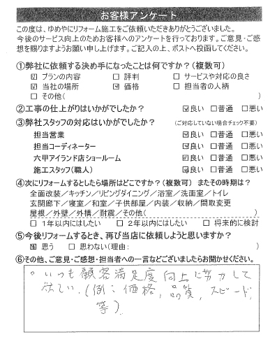 神戸市 E様の声