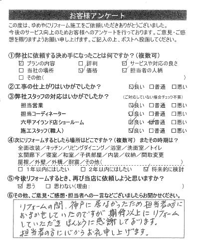 神戸市 N 様の声
