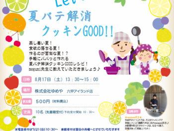 【第119回らいぶらりー・すうぃーつ講座】Let's 夏バテ解消 クッキンGOOD!!