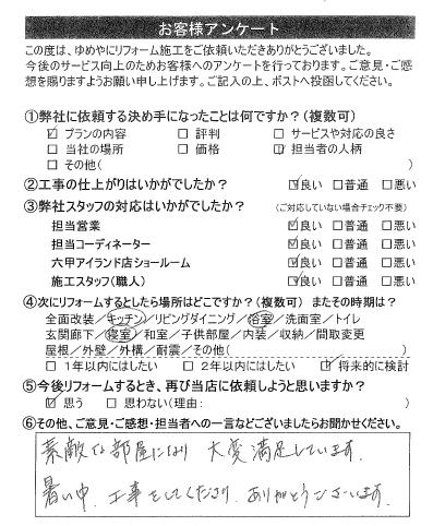 神戸市 I 様の声