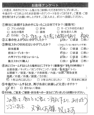 神戸市 F様の声