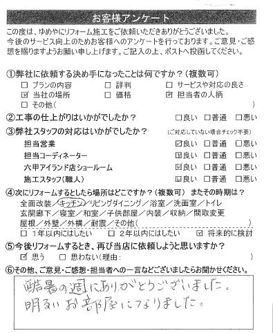 神戸市 G様の声