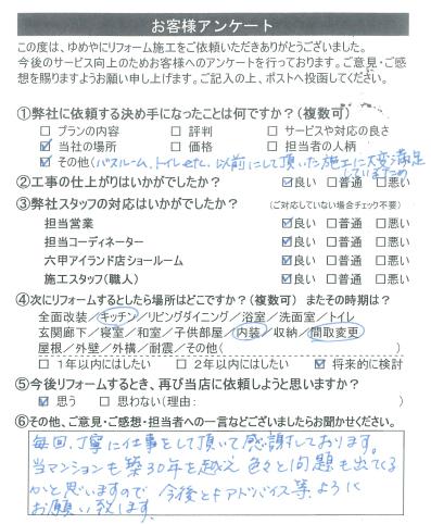 神戸市 Y様の声