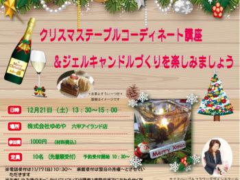 【第123回らいぶらりー・すうぃーつ講座】クリスマスコーディネート講座&ジェルキャンドルづくりを楽しみましょう