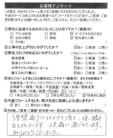 神戸市 O様の声