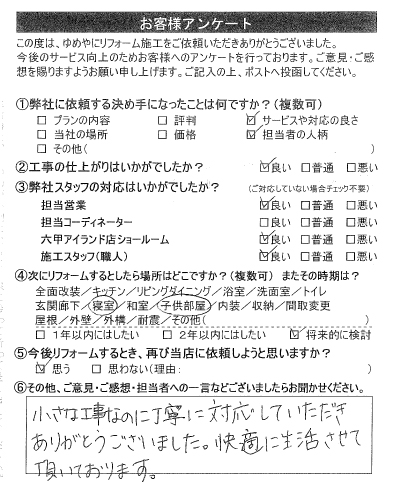 神戸市 T様の声