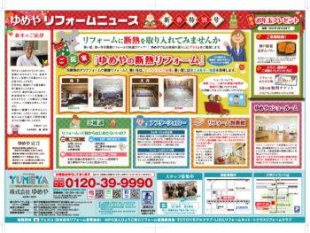 ゆめやリフォームニュース 新春特別号