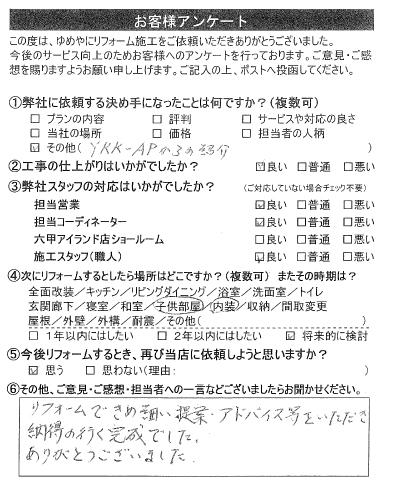 神戸市 S様の声