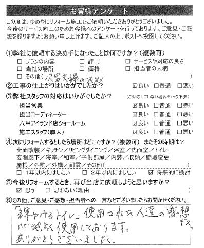 神戸市 U様の声
