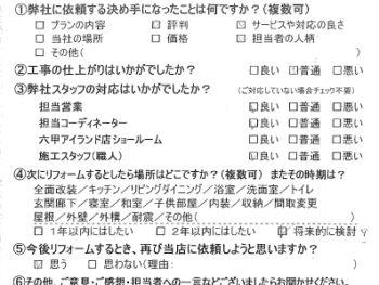 神戸市 I様の声
