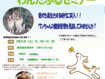 ■開催延期■【らいぶらりー・すうぃーつ講座】愛犬とのわんだふるセミナー