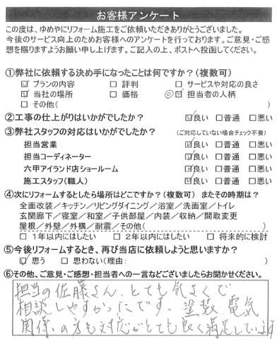 神戸市 K 様の声