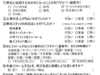 神戸市 M様の声