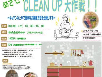 【らいぶらりー・すうぃーつ講座】めざせ!ピカピカ清潔キッチン!!CLEAN UP大作戦!!