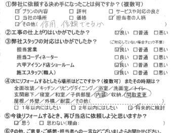 大阪市 M様の声