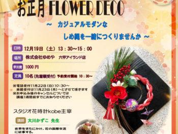 【らいぶらりー・すうぃーつ講座】お正月FLOWER DECO~カジュアルモダンなしめ縄を一緒につくりませんか~