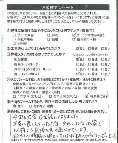 神戸市 H様の声