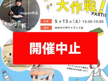 【開催中止】5月のらいぶらりぃー・すうぃーつ中止のお知らせ