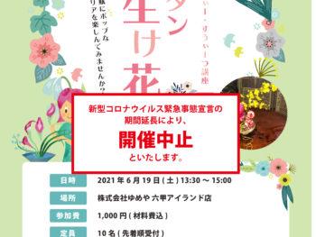 【開催中止】6月度らいぶらりぃーすうぃーつ中止のお知らせ