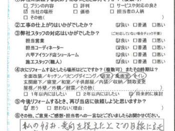神戸市 K様の声