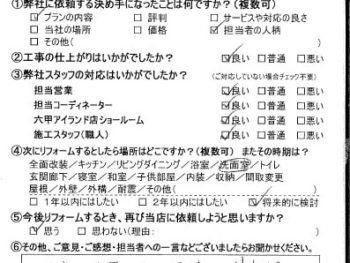 神戸市 A様の声